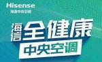 海信中央空调邹平旗舰店