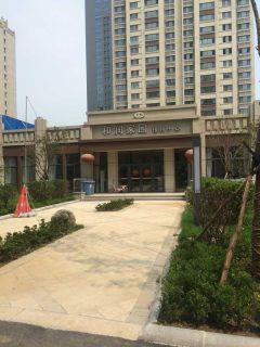(山南)和润家园3室2厅1卫143m²简单装修,证过155万