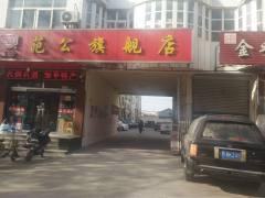 (山北)范公酒厂西生活区3室1厅1卫63万73m²简单装修出售