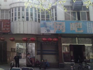 范公酒厂西生活区