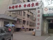 县府生活区(县委生活区)