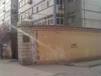 中医院宿舍